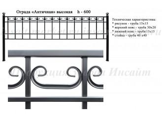 """Ограда """"Античная высокая"""""""
