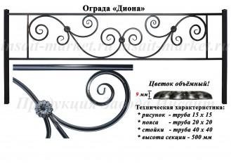 """Ограда """"Диона"""""""
