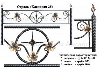 """Ограда """"Кленовая 25"""""""