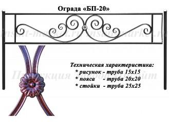 """Ограда """"БП-20"""""""