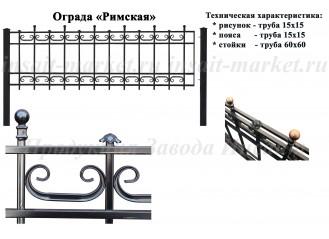 """Ограда """"Римская"""""""