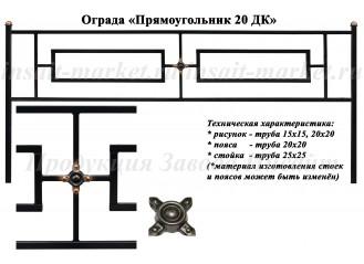 """Ограда """"Прямоугольник 20 ДК"""""""