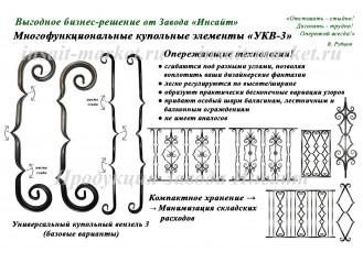 """Универсальные купольные элементы """"УКВ-3"""""""