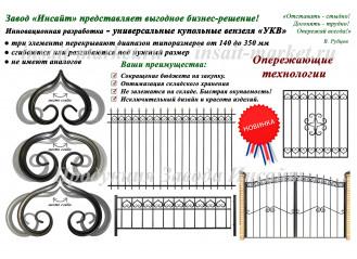 """Универсальные купольные элементы """"УКВ"""""""