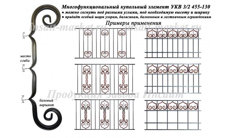 Вензель УКВ-3.2 455-130