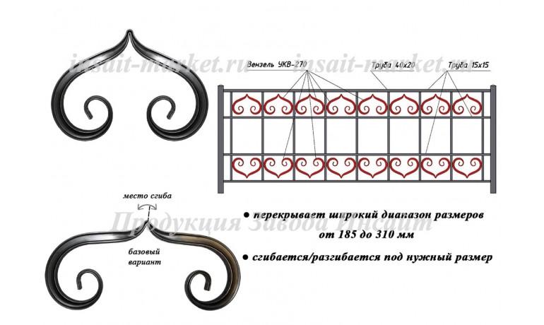 Вензель УКВ 270-125