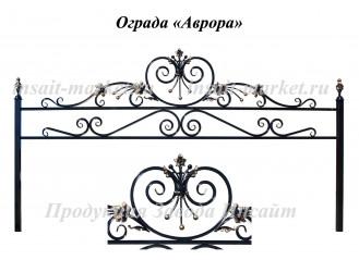 """Ограда """"Аврора"""""""