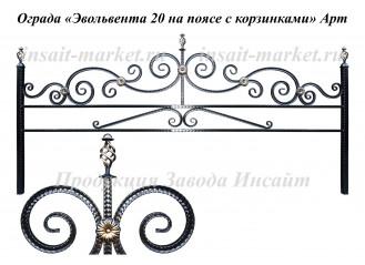 "Ограда ""Эвольвента 20 на поясе с корзинками"" Арт"