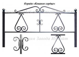 """Ограда """"Кованое Сердце"""""""