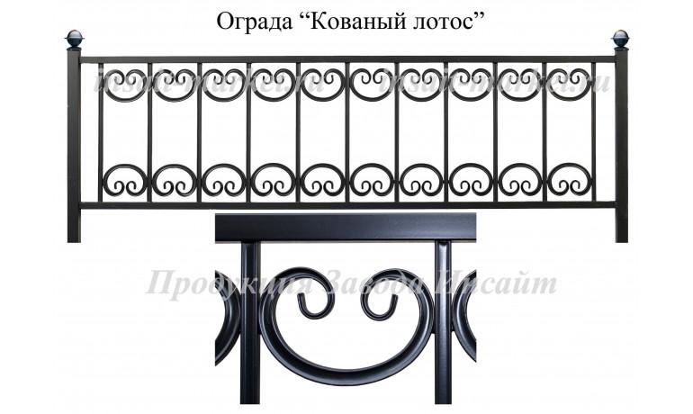 """Ограда """"Кованый лотос"""""""