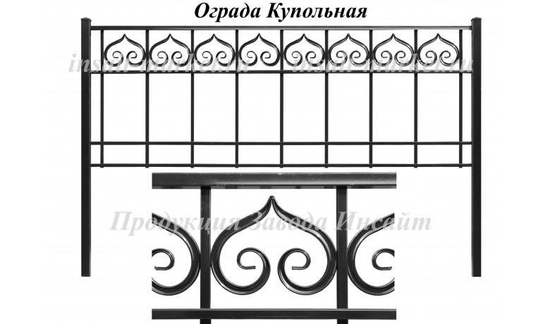 """Ограда """"Купольная"""""""