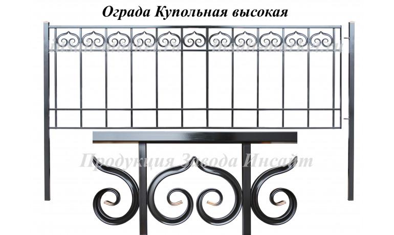 """Ограда """"Купольная"""" высокая"""