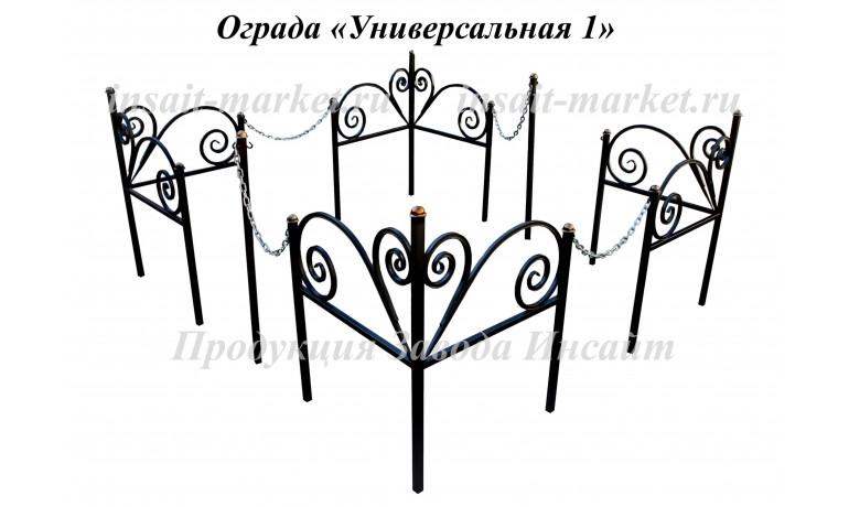 """Ограда """"Универсальная №1"""""""
