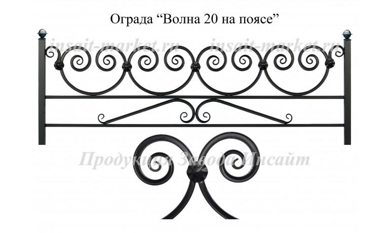 "Ограда ""Волна 20 на поясе"""