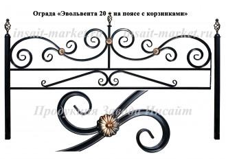 """Ограда """"Эвольвента 20 на поясе с корзинками"""""""