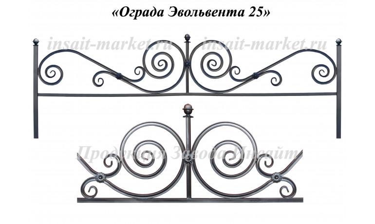 "Ограда ""Эвольвента 25"""